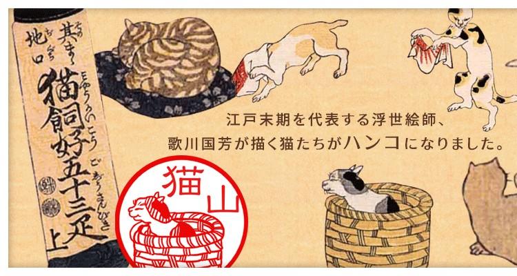 55種類の浮世絵ネコたちが印鑑になった『五十三疋のねこずかん』が発売!