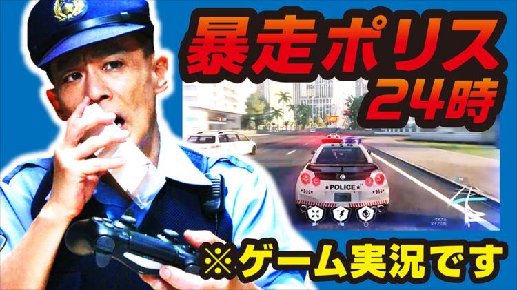 ひとり警察24時シリーズ!柳沢慎吾がYouTuberになってあのネタをやってくれた