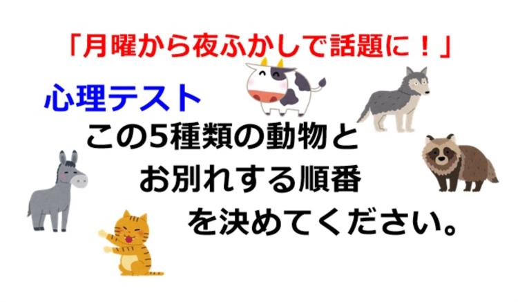 「あなたはどの動物から別れますか?」順番で分かるあなたの深層心理が話題に