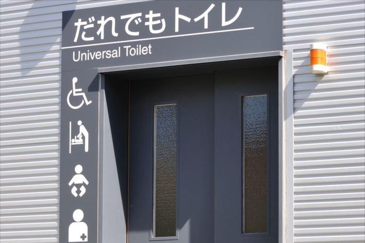 多目的トイレのランプが点灯していたら...子どもに教えてあげなくてはいけない大切なこと