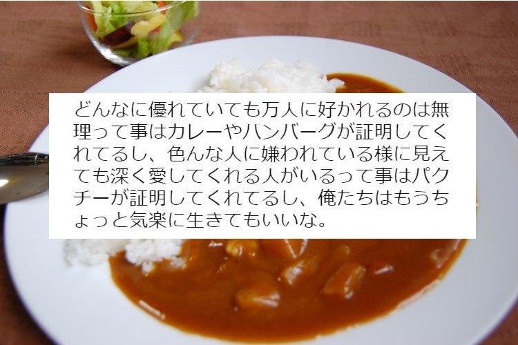 『もうちょっと気楽に生きてもいいな…』ひとの性質を食べ物にたとえた格言が心に響く