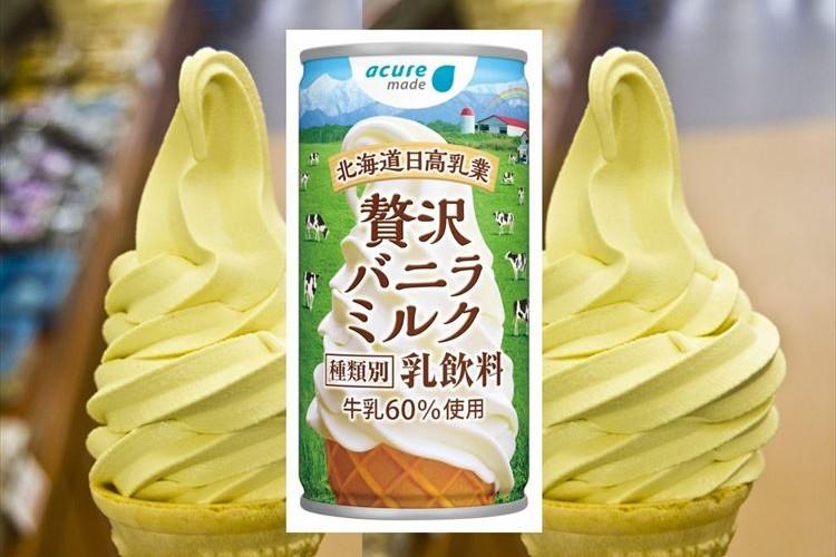 """一度飲んだら病みつき!? """"飲むソフトクリーム""""「贅沢バニラミルク」が牛乳のコクを増して今年も発売!"""
