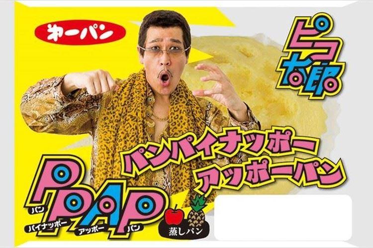 満を持して新登場! ピコ太郎公認の「パンパイナッポーアッポーパン」…第一パンが実現!