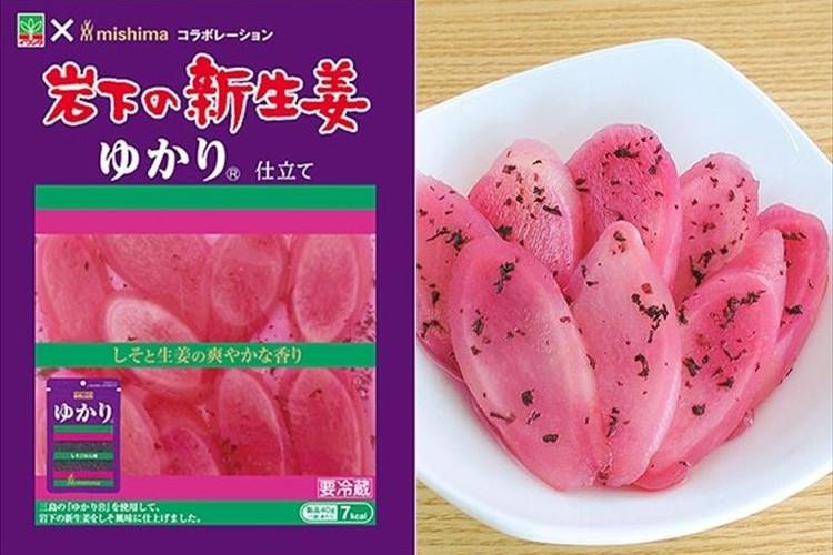 なんというコラボだ…食べてみたい! 「岩下の新生姜 ゆかり仕立て」が期間限定発売!
