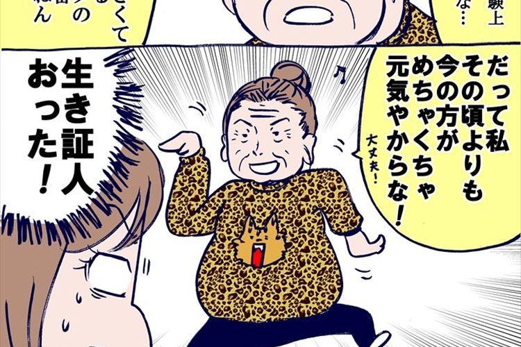 『母の言葉で「老い」への不安が減った…』元気をもらえる漫画が話題に!