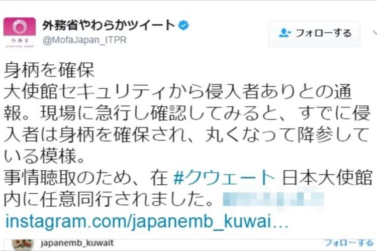 クウェートの日本大使館で侵入者確保!侵入者の正体にほっこりした。