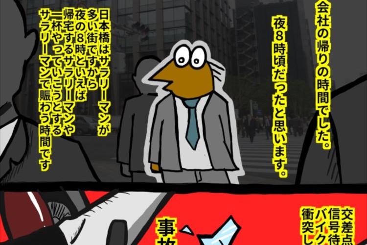 【怖い話】「日本は病んでいる。」事故現場でゾッとするエピソード
