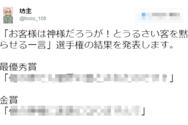 Twitterで話題の大喜利「○○の時の一言」選手権が面白い!使いたくなっちゃう文言が秀逸!