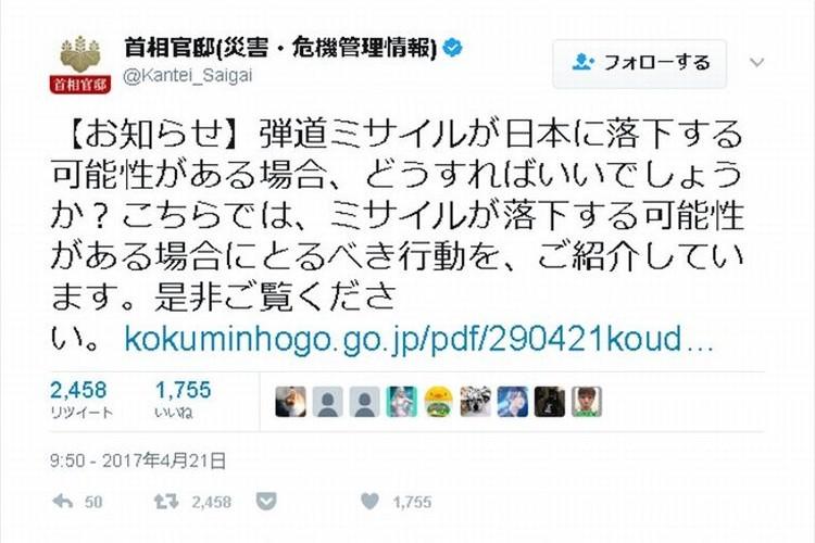 【必見】『弾道ミサイルが日本に落下する可能性がある場合にとるべき行動』首相官邸がツイート