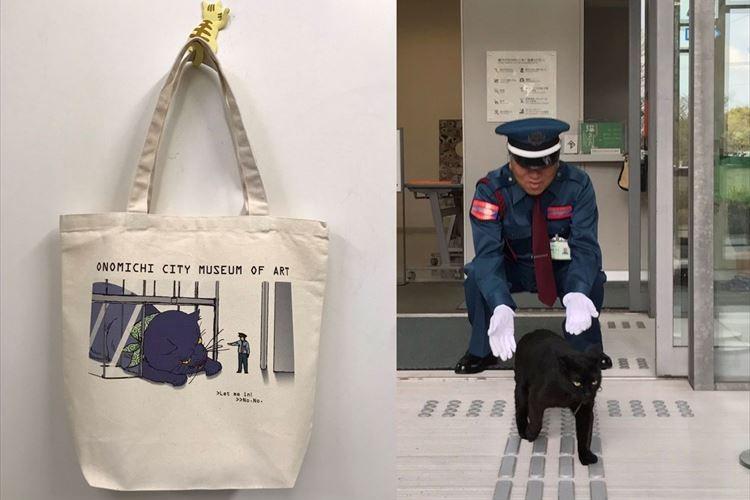 「これは欲しいニャ!」尾道市立美術館から『猫と警備員の攻防』トートバッグが登場して話題に!