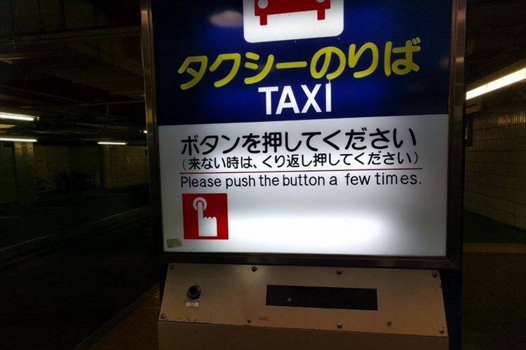 呼出ボタンでタクシーが駆けつける!…IT的な何かかと思いきや驚愕の仕組みだった!