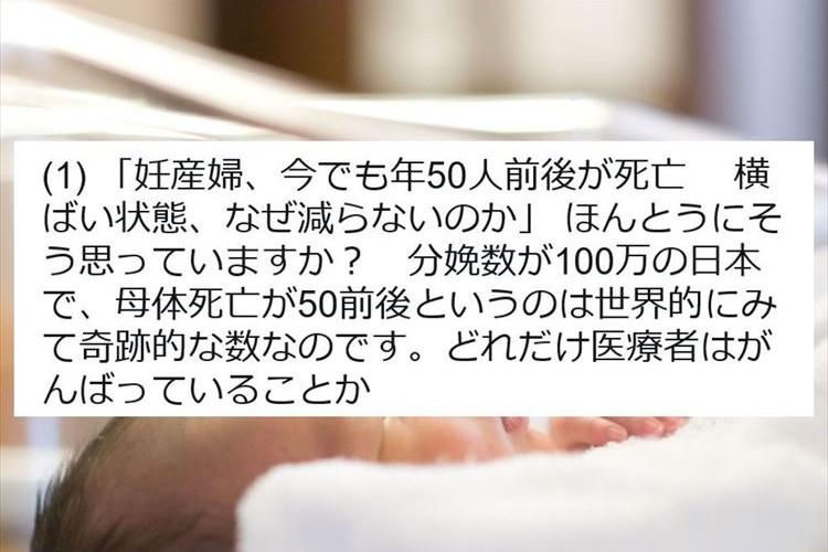 「日本の妊産婦死亡数50前後は奇跡的な数」産科医による一連のツイートに多くの反響