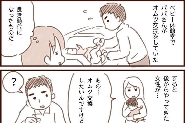 休憩室でオムツを交換していた男性と後から入って来た女性を描いた漫画…その内容に賛否両論