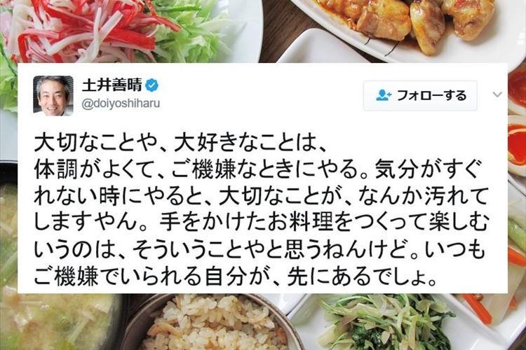 「大切なことや大好きなことは…」料理研究家・土井善晴さんのツイートに共感の声多数