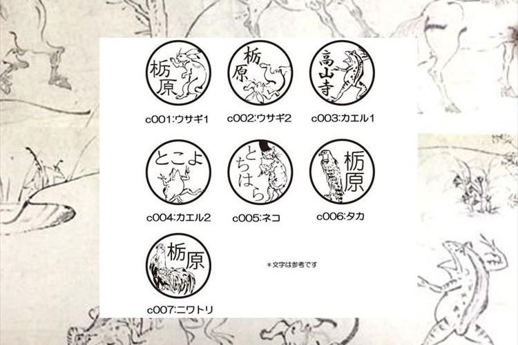 国宝「鳥獣戯画」のイラスト入りのオリジナルシャチハタネームが作れる! 印影もカラーも色々選べる