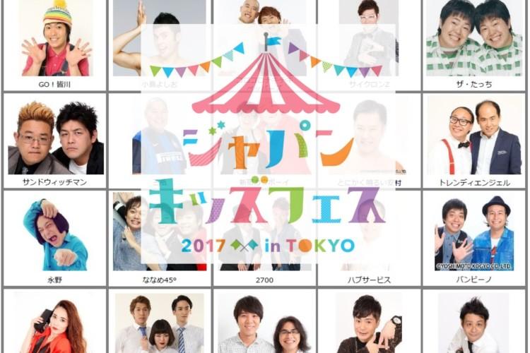 追記(開催中止)GWに子供の為の遊べる祭典「JAPAN KIDS FES 2017 in TOKYO」が開催!多数の豪華ゲストも