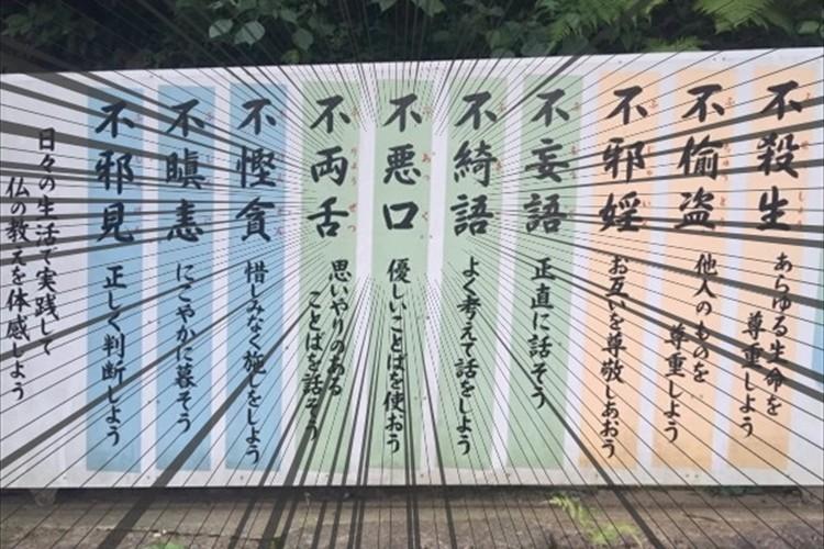 仏教の教え「不悪口」の意味と発音がミスマッチすぎる!衝撃の発音とは?
