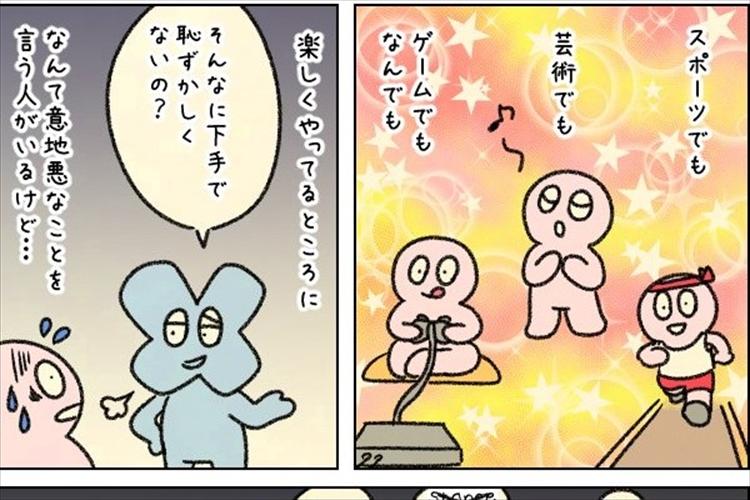 最近の日本の特徴?批判が多い世の中、だけど認めてもらえなくたっていいじゃないか!