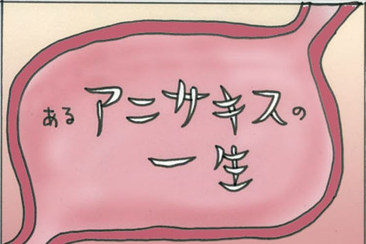 【厚生労働省も注意喚起】激しい胃痛や嘔吐を引き起こす『アニサキス食中毒』とは…?