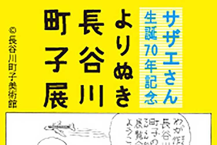 サザエさんファン歓喜!!「よりぬき長谷川町子展」が開催…デビュー前後の作品など見どころ満載