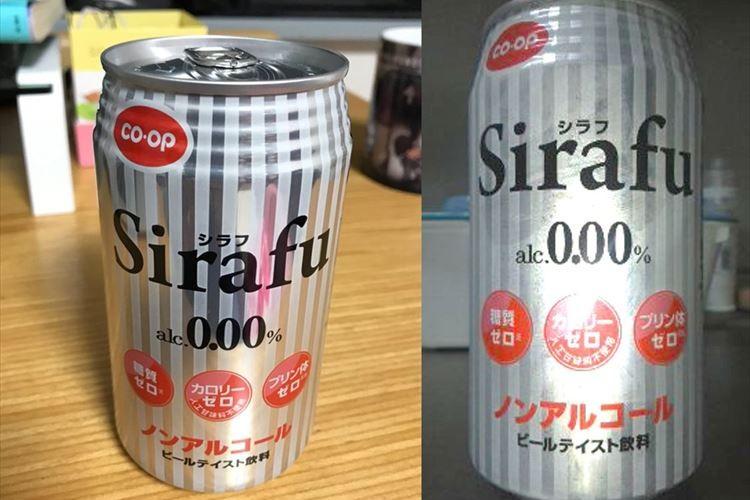 その名は『シラフ』生協のノンアルビールのネーミングがあまりにも直球だと話題に!!