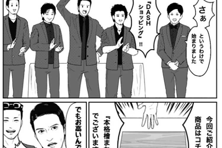 台詞が即脳内再生できるレベル!! TOKIOの通販番組をイメージして描いた漫画が面白い!