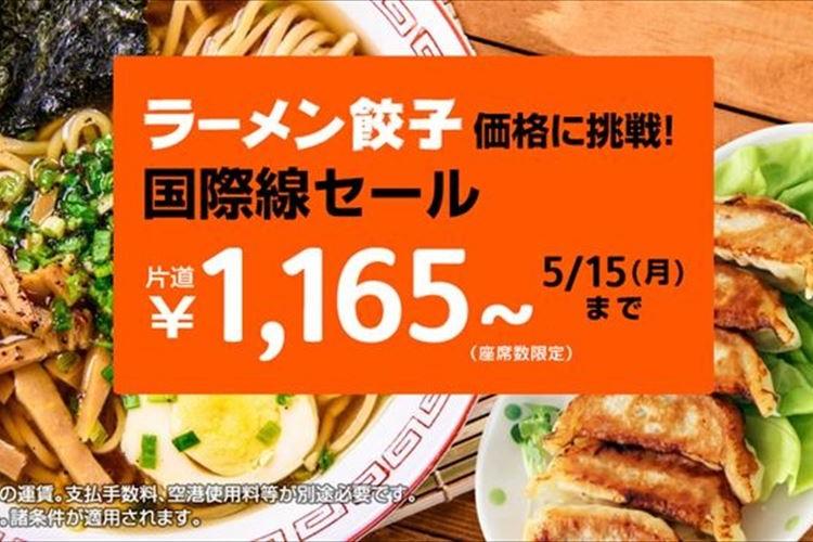 """ラーメン1杯と餃子1皿の価格で海外旅行!?  ジェットスターの""""片道1165円でアジア旅""""が必見!!"""