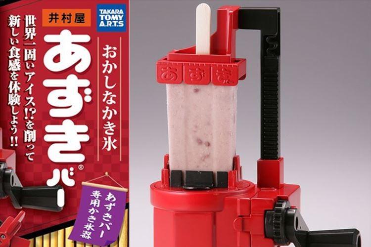 硬いアイスをくだくために開発された「井村屋あずきバー専用かき氷機」が話題に!