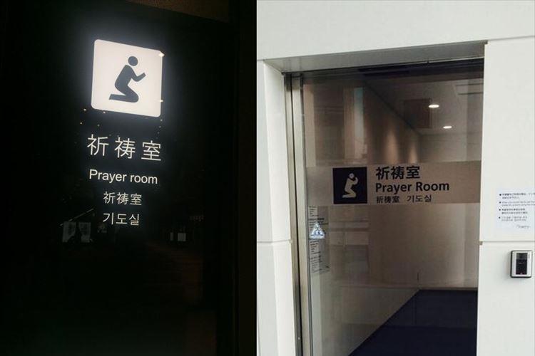 ムスリム旅行客の増加を受け、東京駅構内に「祈祷室」設置へ…JR東日本では初