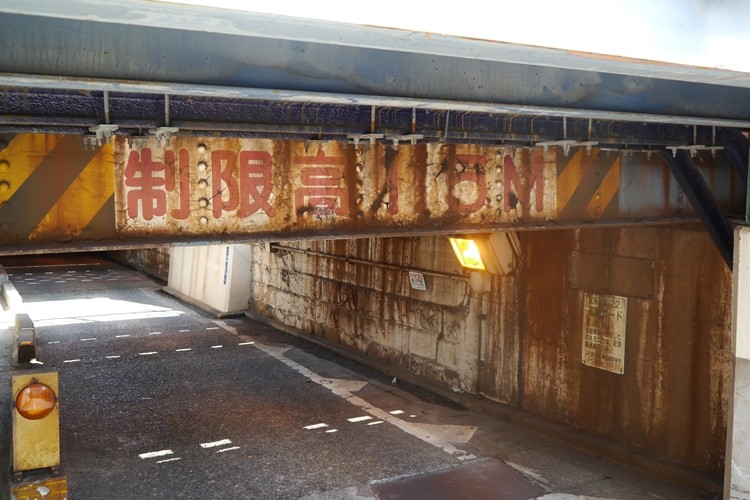 都内で一番低いトンネル、通称「品川のお化けトンネル」が無くなると聞いて行ってきた!