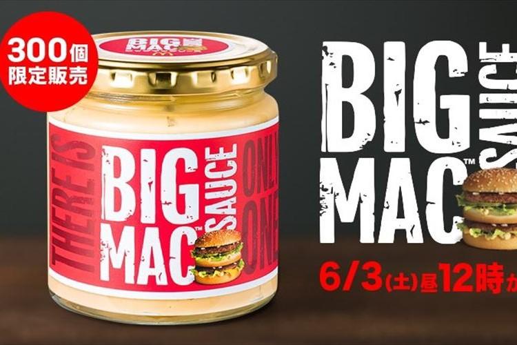 """日本初登場!「ビッグマック」に塗られているあの""""ソース""""が300個限定で単品販売することに!"""