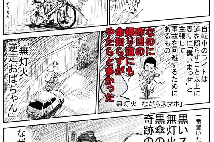 """「君たち死にたいの?」""""無灯火で暗闇を走る自転車の危険性""""を訴える漫画に多くの反響"""