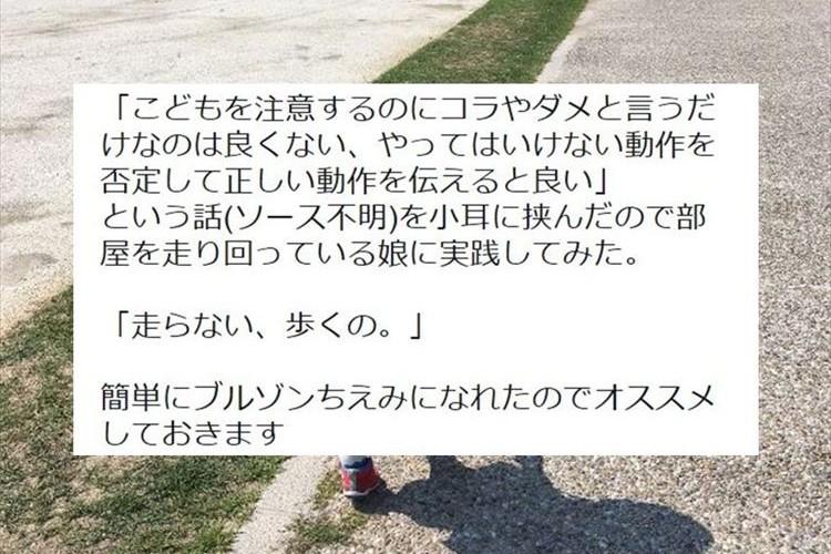 「走らない、歩くの」子どもへの注意喚起がブルゾンちえみ風で癖になりそう!