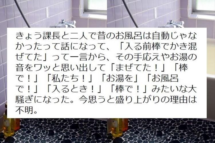 """お風呂が全自動になる前に使われていたアノ""""棒""""に関するツイートに反響!!"""