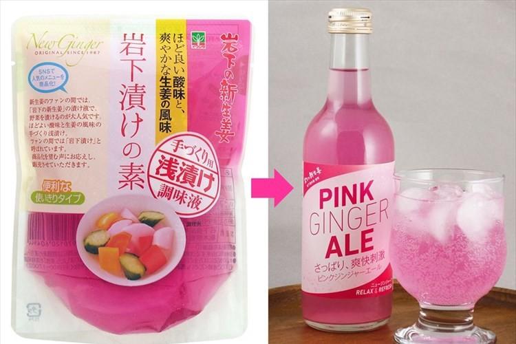 コレは気になる! 岩下の新生姜 ピンクの漬け液を使った「ピンクジンジャーエール」が発売!!