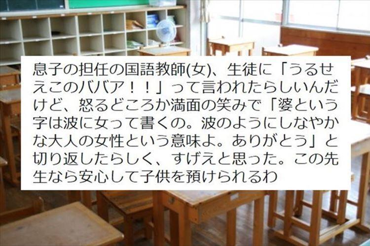「うるせえこのババア!!」と生徒に言われた国語教師の切り返しが素敵