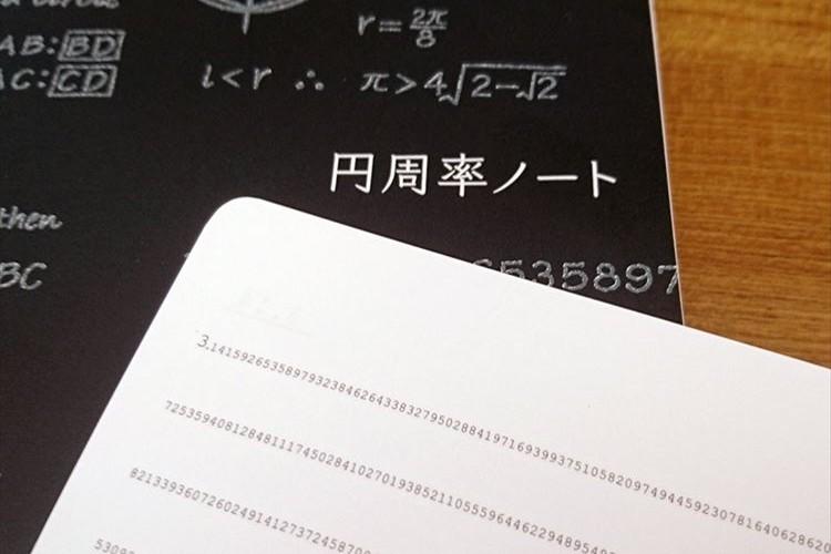 無限に続く円周率が罫線になってるー!Twitterで大絶賛の『円周率ノート』が6月23日から発売!