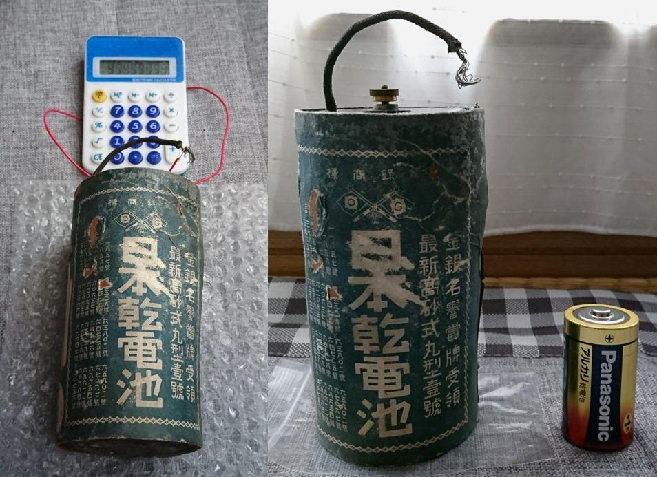 日本の技術はスゴイ!! 約100年前の乾電池で電卓が動いた!! 証拠の動画が話題に