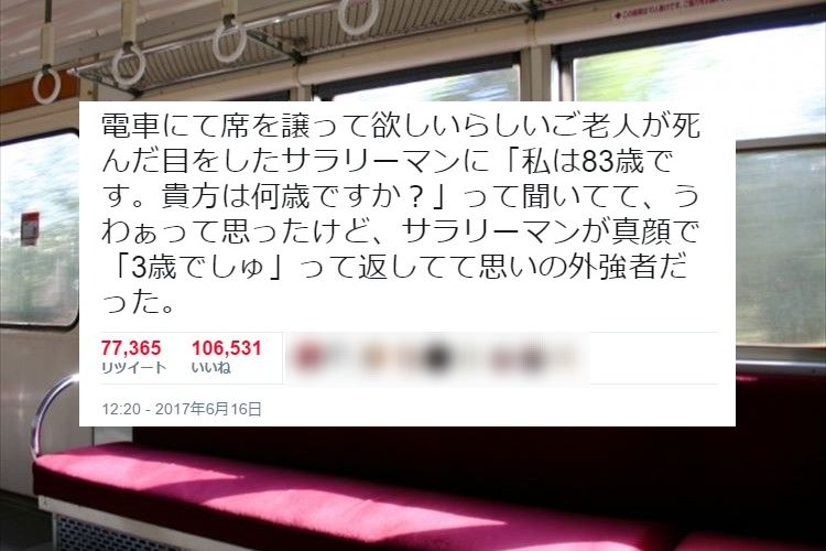 強者サラリーマン現る!?電車の中で起こった珍エピソード【9選】