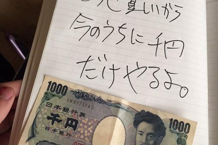 久々に帰ったら千円が出てきた!なぜか実家に帰りたくなるエピソード【7選】
