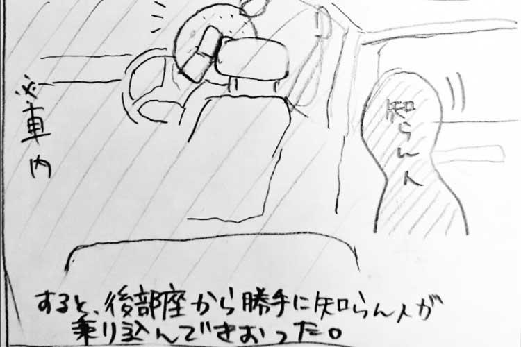 夜間、駐車場に車を止めて車内で電話をしていたら突然後部座席に…!