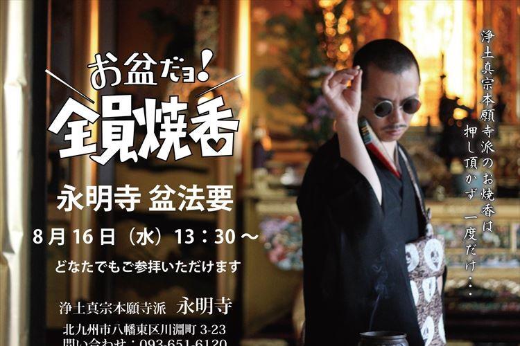 「お盆だよ!全員焼香」北九州の永明寺からの呼びかけが斬新かつユニークだと話題に!