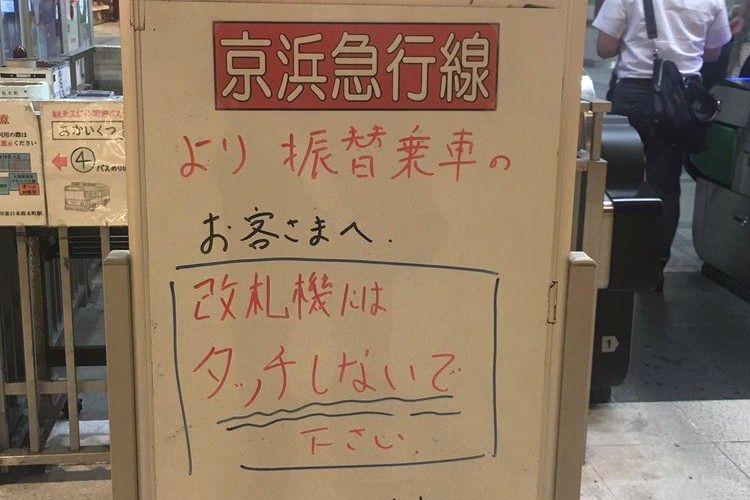 逆にタッチしてみたくなるわ~!JR桜木町駅で見かけた掲示板にざわつく