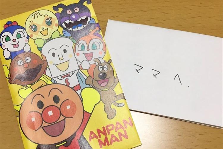 新幹線に乗っていたらカバンの中に見覚えのない封筒が…!その中に入っていた手紙にほっこり