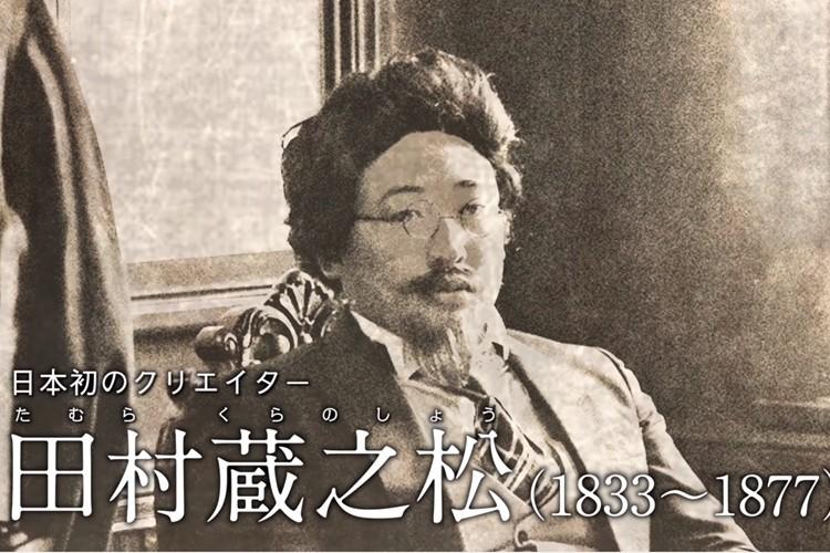 天才ロバート秋山の最新なりきり、日本初のクリエイター「田村 蔵之松」が最高!