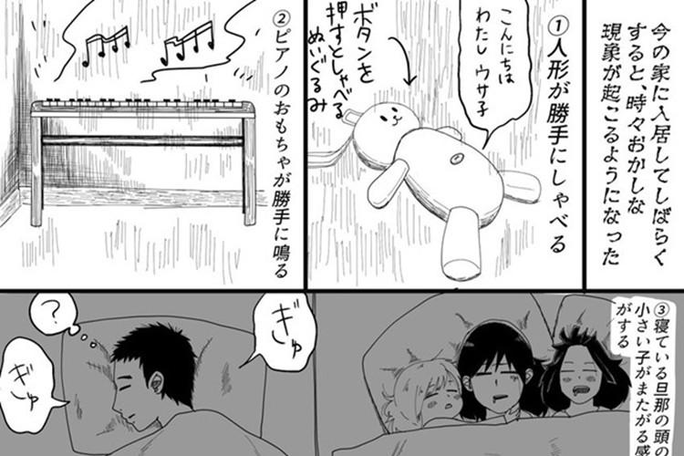 【納涼企画】怪談の季節にTwitterで見つけた怖い話3選
