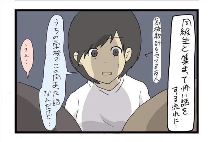 """『じゅ…じゅ…』高校教師が実際に体験した""""怖い話""""がいろんな意味で怖すぎる!"""