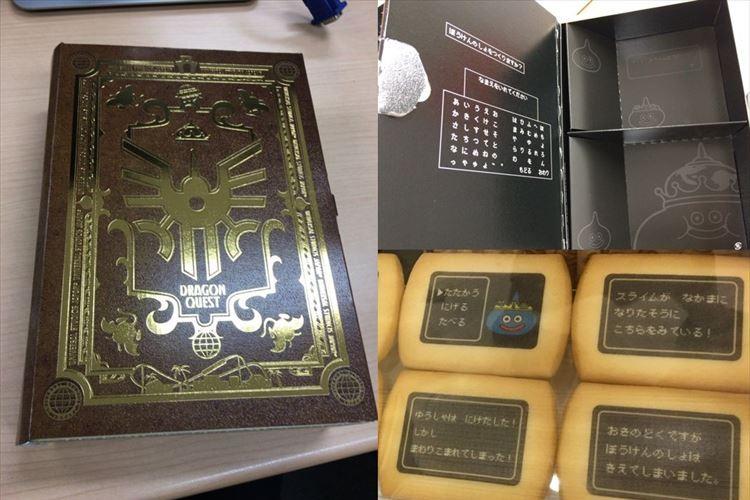 USJで買ったドラクエの「冒険の書クッキー」…箱の底までファンサービスを徹底!