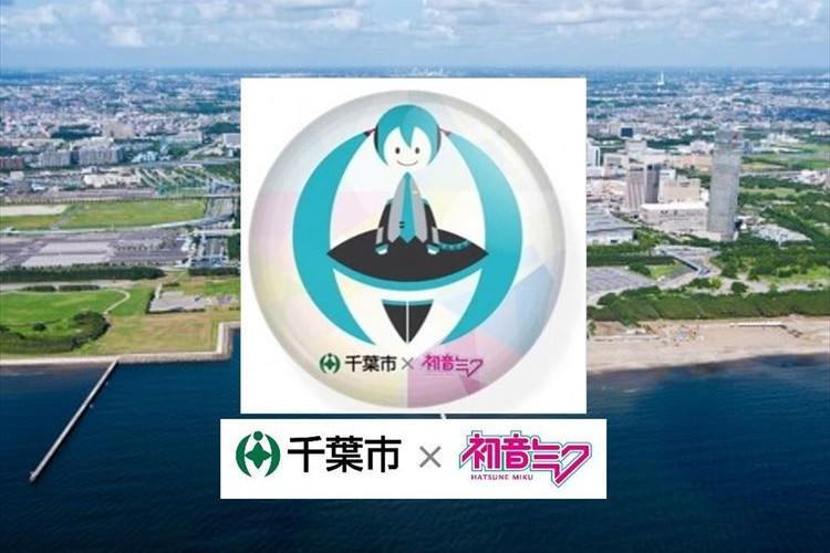 千葉市の市章が8月31日限定で「初音ミク」に!以前から似ていると言われていた