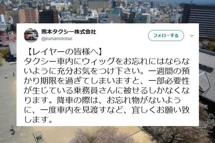 熊本タクシー公式Twitterアカウントの情報提供の仕方がユニークだと話題に!
